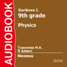 Physics for 9th Grade (Unabridged), by I. Gorikova