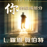 Portions of You (Chinese Edition) (Unabridged), by L. Ron Hubbard