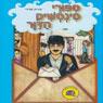 The Postman Stories (Unabridged), by Nurit Adiri