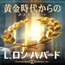 A Postulate Out of a Golden Age: Japanese Edition Audiobook, by L. Ron Hubbard