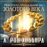 A Postulate Out of a Golden Age (Russian Edition) (Unabridged) Audiobook, by L. Ron Hubbard
