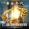 A Postulate out of a Golden Age (Chinese Edition) (Unabridged), by L. Ron Hubbard