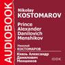 Prince Alexander Danilovich Menshikov Audiobook, by Nikolay Kostomarov