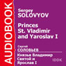 Princes St. Vladimir and Yaroslav I Audiobook, by Sergey Solovyov