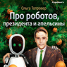 Pro robotov, presidenta i apelsiny (About Robots, a President, and Oranges) (Unabridged), by Olga Toprover