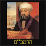 Rambam Audiobook, by Dr. Yossi Ben Tolila