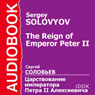 The Reign of Emperor Peter II Audiobook, by Sergey Solovyov