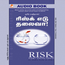 Risk Edu Thalaiva (Unabridged) Audiobook, by Sibi K. Solomon