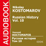 Russian History, Vol. 10 (Unabridged) Audiobook, by Nikolay Kostomarov