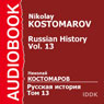 Russian History, Vol. 13, by Nikolay Kostomarov