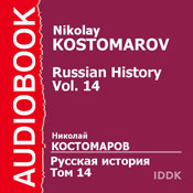 Russian History. Vol. 14 (Unabridged) Audiobook, by Nikolay Kostomarov