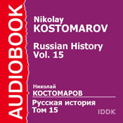 Russian History. Vol. 15 (Unabridged), by Nikolay Kostomarov