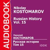 Russian History. Vol. 15 (Unabridged) Audiobook, by Nikolay Kostomarov