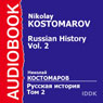 Russian History, Vol. 2 (Unabridged) Audiobook, by Nikolay Kostomarov