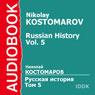 Russian History, Vol. 5 (Unabridged) Audiobook, by Nikolay Kostomarov