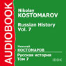 Russian History, Vol. 7 (Unabridged) Audiobook, by Nikolay Kostomarov