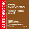 Russian History, Volume 11 Audiobook, by Nikolay Kostomarov
