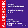 Russian History, Volume 1 (Unabridged) Audiobook, by Nikolay Kostomarov