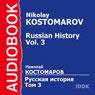 Russian History, Volume 3 (Unabridged) Audiobook, by Nikolay Kostomarov