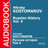 Russian History, Volume 4 (Unabridged) Audiobook, by Nikolay Kostomarov