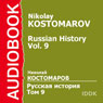 Russian History, Volume 9 (Unabridged), by Nikolay Kostomarov