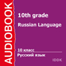 Russian Language for 10th Grade (Unabridged), by S. Stepnoy