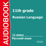 Russian Language for 11th Grade (Unabridged), by S. Stepnoy