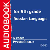Russian Language for 5th grade (Unabridged) Audiobook, by S. Stepnoy