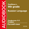 Russian Language for 9th grade (Unabridged), by L. Panfilova