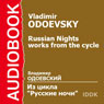 Russian Nights Audiobook, by Vladimir Odoevsky
