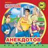 Sbornik anekdotov. Vypusk 1 (Unabridged) Audiobook, by Dmytro Strelbytskyy