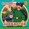 Sbornik anekdotov. Vypusk 2 (Unabridged), by Dmytro Strelbytskyy