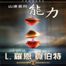 Scientology & Ability (Chinese Edition) (Unabridged), by L. Ron Hubbard