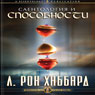 Scientology & Ability: Russian Edition (Unabridged) Audiobook, by L. Ron Hubbard