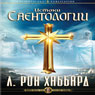 Scientology: Its General Background (Russian Edition) (Unabridged), by L. Ron Hubbard