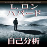 Self Analysis (Japanese Edition) (Unabridged) Audiobook, by L. Ron Hubbard