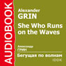 She Who Runs on the Waves, by Alexander Grin