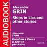 Ships in Liss and Other Stories Audiobook, by Alexander Grin