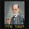 Sigmund Freud Audiobook, by Dr. Yossi Ben Tolila