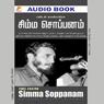 Simma Soppanam: Fidel Castro (Unabridged) Audiobook, by Marudhan