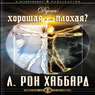 The Soul: Good or Evil (Russian Edition) (Unabridged), by L. Ron Hubbard