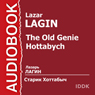 Starik Hottabych (The Old Genie Hottabych), by Lazar Lagin