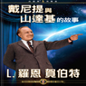The Story of Dianetics & Scientology (Chinese Edition) (Unabridged) Audiobook, by L. Ron Hubbard