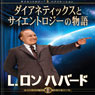 The Story of Dianetics & Scientology: Japanese Edition Audiobook, by L. Ron Hubbard