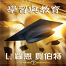 Study & Education (Chinese Edition) (Unabridged) Audiobook, by L. Ron Hubbard
