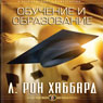Study & Education (Russian Edition) (Unabridged), by L. Ron Hubbard