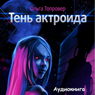 Ten aktroida (The Actroids Shadow) (Russian Edition) (Unabridged), by Olga Toprover