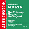 The Thieving Magpie and The Legend Audiobook, by Alexander Herzen