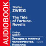 The Tide of Fortune: Stories (Unabridged), by Stefan Zweig