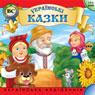 Ukrainski pobutovi kazki. Chast 1 (Unabridged), by Dmytro Strelbytskyy